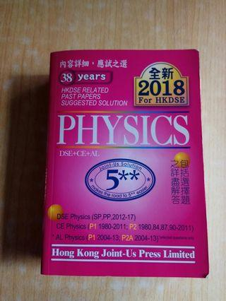 Physics 2018全新版 HKDSE Related Past Papers Suggested Solutions