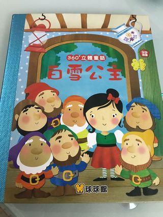 白雪公主立體書 幼兒圖書 兒童故事書 95%new