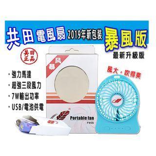 共田原廠正品 暴風版 芭蕉扇 USB風扇 迷你風扇 充電風扇 小風扇 小型電風扇 電風扇 迷你電風扇 風扇18650電池