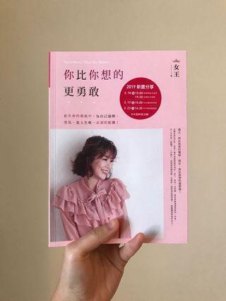 [台灣暢銷網路作家]你比你想的更勇敢