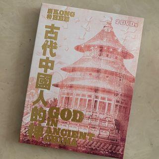 🚚 《古代中國人的神》DVD講道集 全新