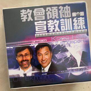 🚚 《教會領袖宣教訓練》共16片講道集CD!