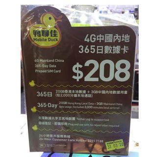 $130 香港和中國內地365日上網卡,香港20GB數據和2000分鐘通話,內地3GB數據,免翻牆,可在國內上任何網站及社交平台,是目前市面上有香港和內地數據同時用的年卡中最超值的。