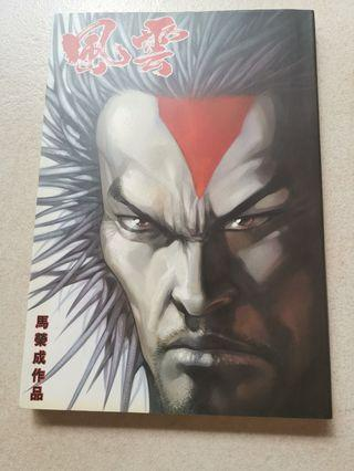 🚚 风云 Comic Books