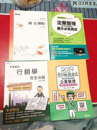 企業管理、行銷學、國文