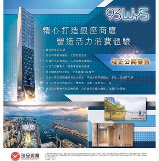 銀座商廈 93WYS 九龍灣牛頭角觀塘