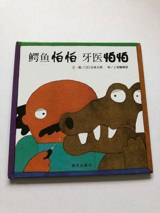 English/ Chinese Book : 鳄鱼怕怕,牙医怕怕