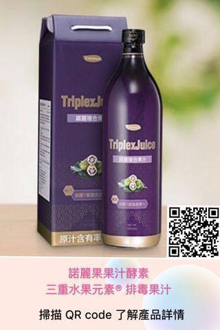 健康飲品 - (諾麗果果汁酵素)三重水果元素® 排毒果汁 #MTEtko