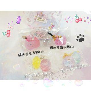 現貨 貓咪耳機塞吊飾  粉色 夢幻 糖果 雙色吊飾 生日 水晶膠  聖誕禮物 閨蜜 情侶 UV 膠