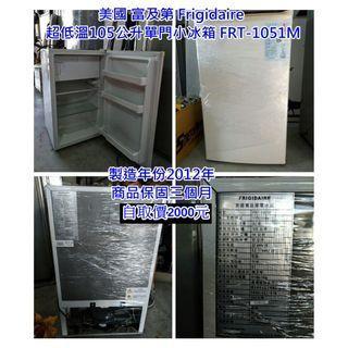 美國 富及第FRIGIDAIRE 超低溫 單門小冰箱 105公升 (FRT-1051M)