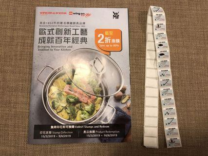 Wing On 30 stamps (redeem for WMF kitchenware)