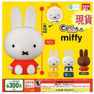 Miffy 米菲 兔 Rabbits 扭蛋 figures