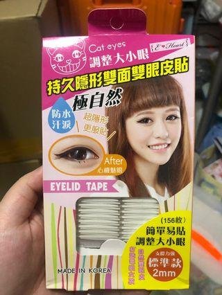 台灣E Heart 雙面雙眼皮貼 2mm 韓國製造