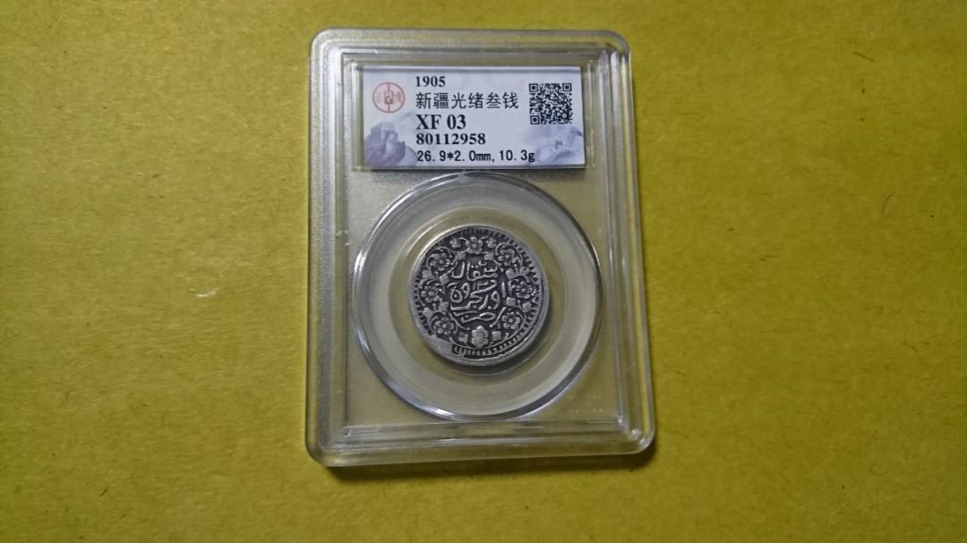 1905 清 光緒 新疆省 廸化 叁錢 銀幣