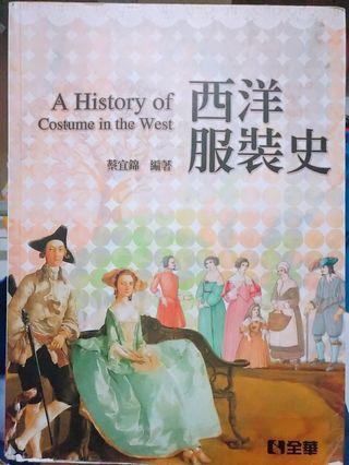 西洋服裝史