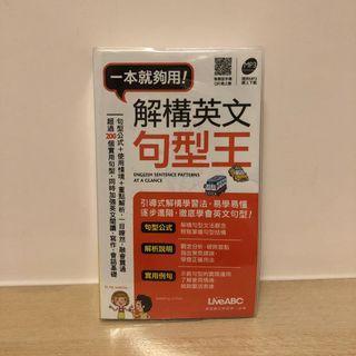 LiveABC 解構英語句型王