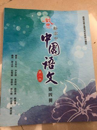 啟思新高中中國語文第四冊第二版