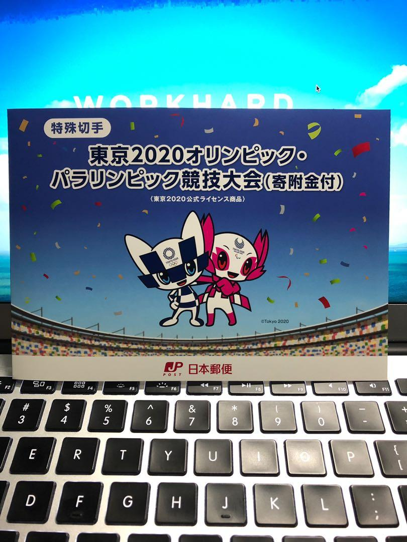 2020日本奧運郵票 精裝版