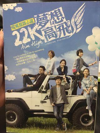 🚚 22K夢想高飛 9成新