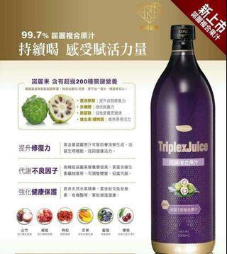 健康飲品 - (諾麗果果汁酵素)三重水果元素® 排毒果汁 #MTRtko