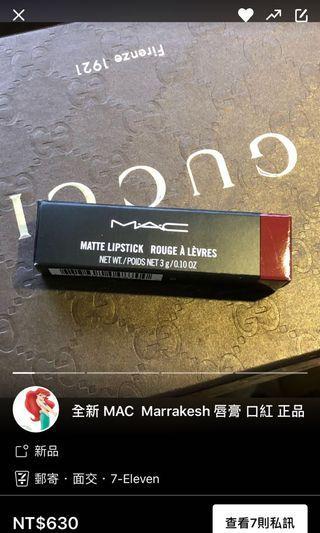 MAC 唇膏