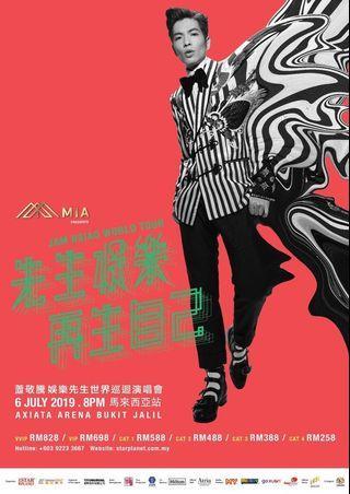 Jam Hsiao 萧敬腾 concert tickets