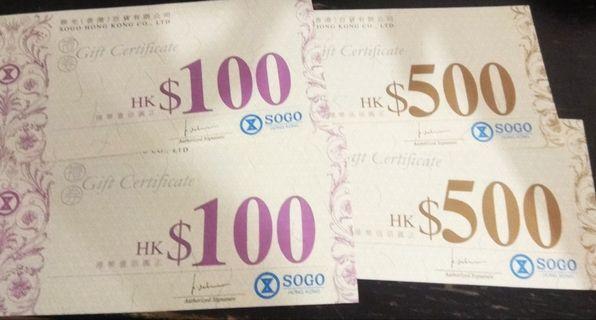 Sogo $1200 Coupon 禮券