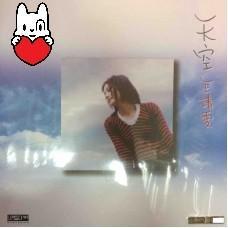 Faye Wong 王菲 天空 黑膠 LP 45RPM