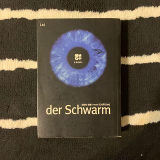 See Schwarm 群