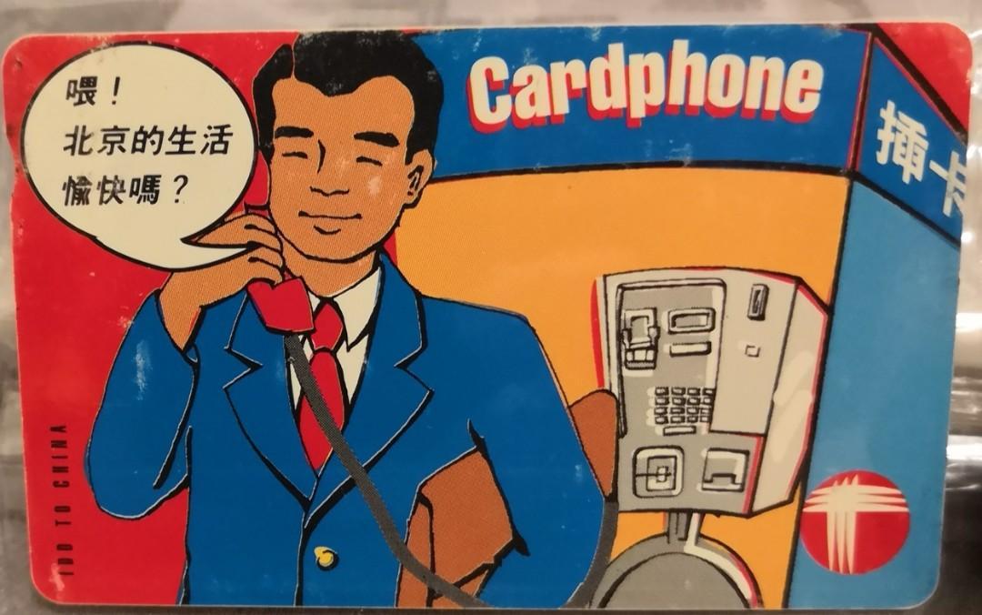 懷舊電話卡