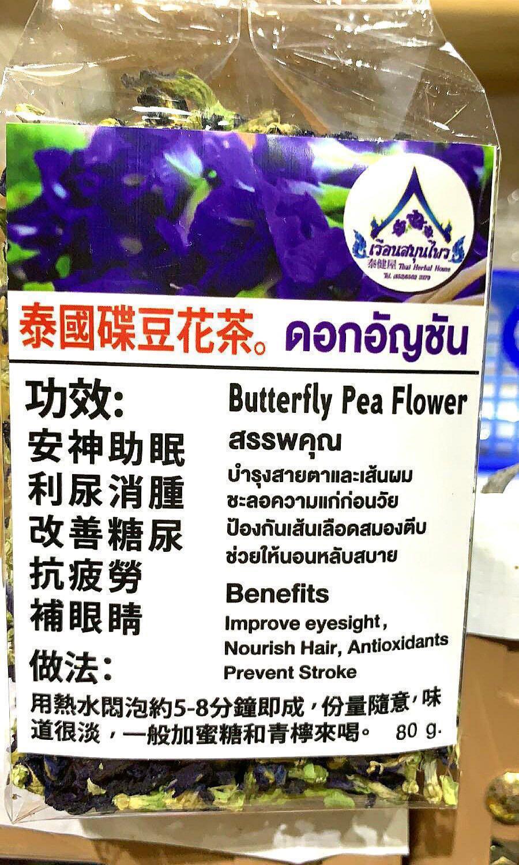 泰國蝶豆花(純天然種植)
