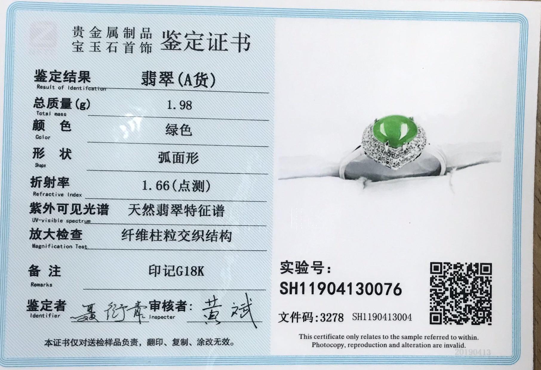 完美陽綠翡翠鑽石戒指