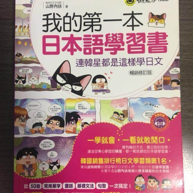 我的第一本日本語學習書
