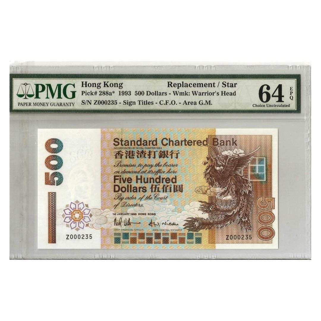 渣打銀行 1993 $500 Z000235 PMG 64 EPQ 渣打罕有年份百位細號補版