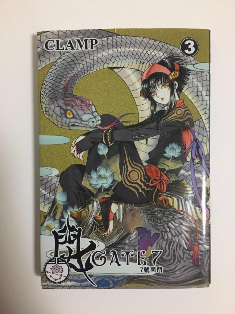 CLAMP-GATE7 七號閘門1-3集 漫畫
