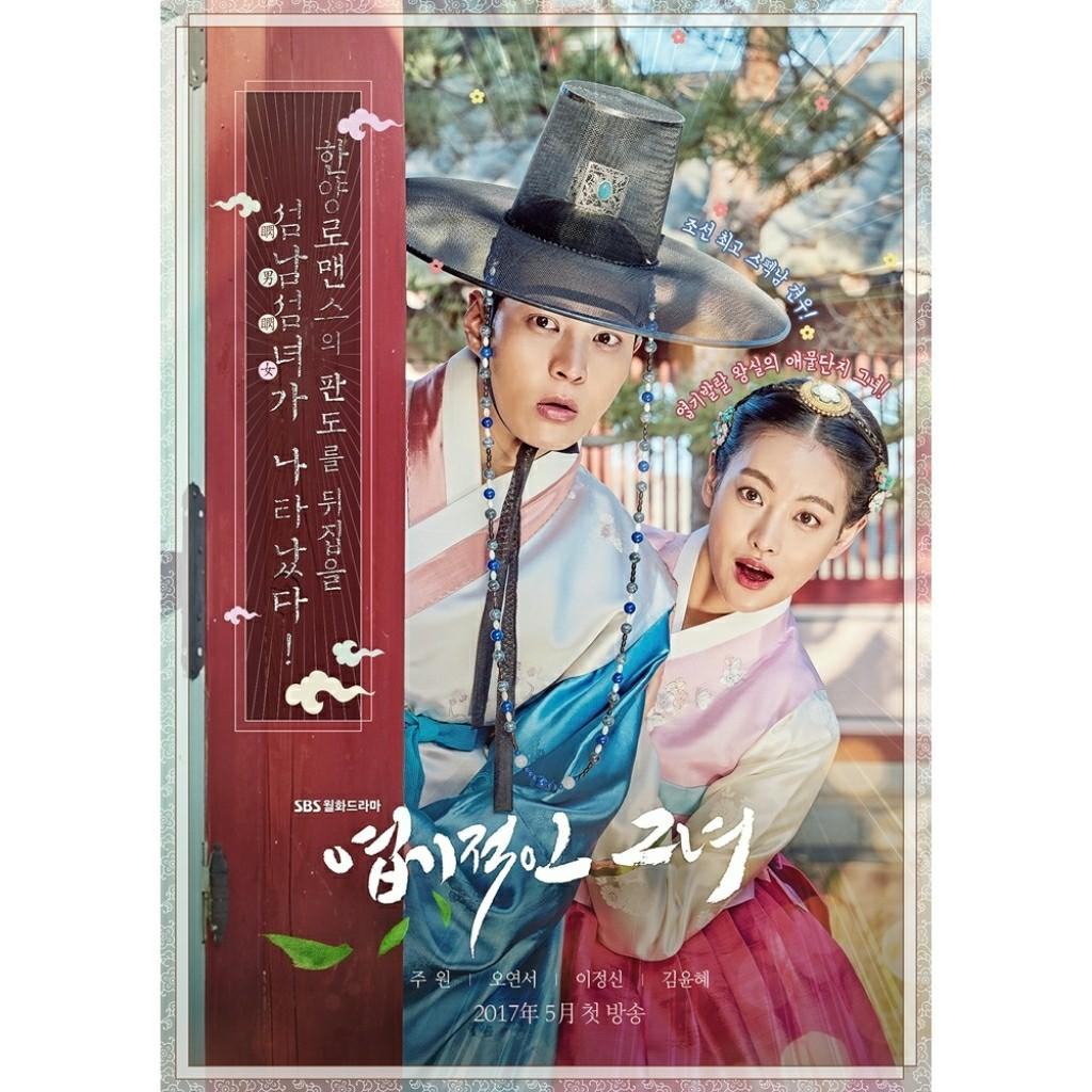 DVD Drama Korea My Sassy Girl korean Movie Film Kaset Roman Romance Dynasty Joseon Kerajaan Funny Fun