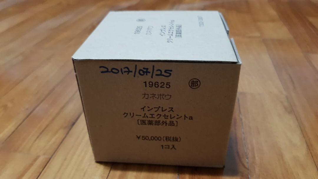 Kanebo Impress cream excellent A