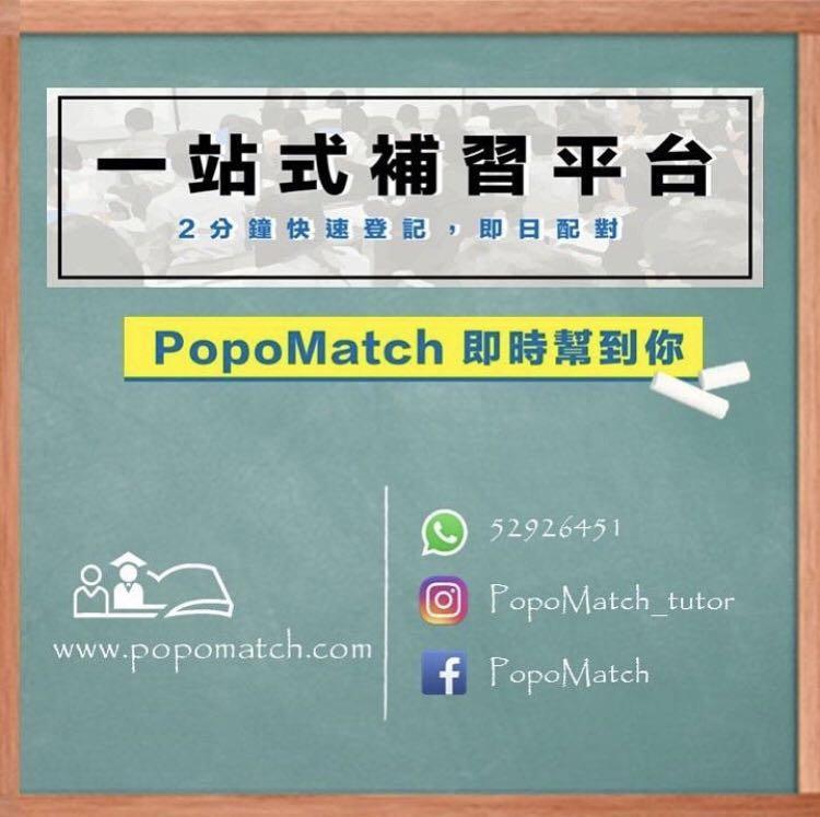 大學生兼職首選🌟一站式補習平台~PopoMatch
