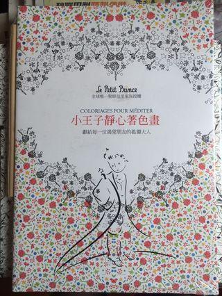 絕版 秘密花園 小王子 填色冊 Secret Garden Le Petit Prince Colouring Book