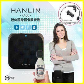🚚 HANLIN K400 直播叫賣教學導遊大聲公擴音機/續航王擴音器-USB隨身碟記憶卡MP3音響喇叭-附頭戴式麥克風