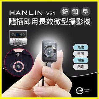 🚚 HANLIN VS1 仿真鈕釦高清微型攝影機 隨插即用 行車紀錄器 生存遊戲空拍機 針孔密錄器 DR2 贈旅充+行動電源