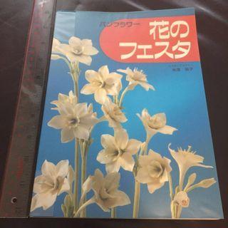 パンフラワー花のフェスタ 麵粉花手工藝 (HandCraft)