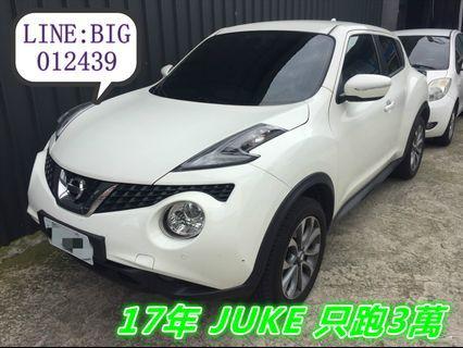 17年 JUKE 跑3萬 稀有出售 全額貸 免頭款 低利率 找錢 車換車
