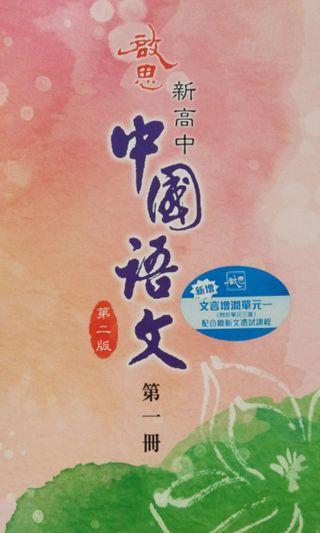 啟思新高中中國語文 第二版 (第一至第四冊)