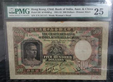 1952渣打$500蚊鬼王、原裝手簽老紙、冇洗冇修補、PMG25