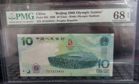2008中國奧運紀念鈔$10蚊、冇47、PMG68EPQ