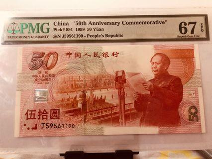 EPQ 人民銀行 $50 1999年紀念鈔
