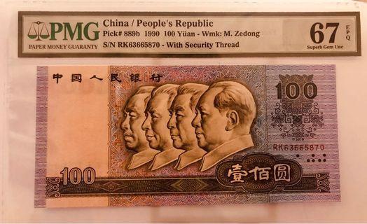 高品質EPQ 人民銀行 1990年$100