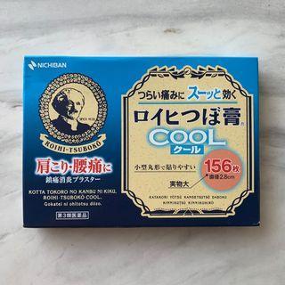 日本藥貼 Nichiban