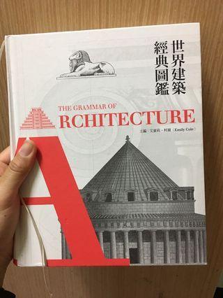 🚚 世界建築圖鑑
